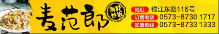 麦范郎海鲜炒饭